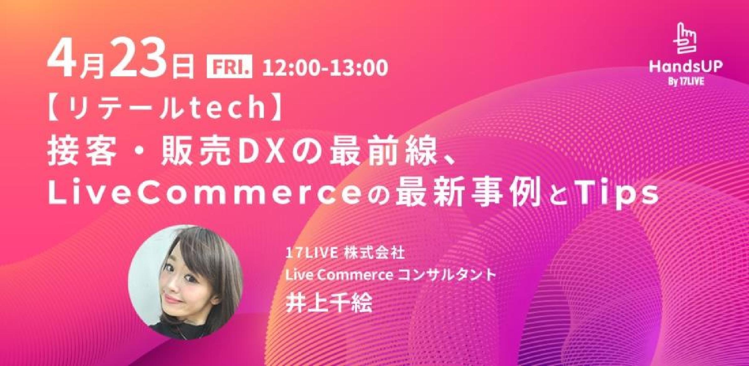 【リテールtech】接客・販売DXの最前線、LiveCommerceの最新事例とTips-test