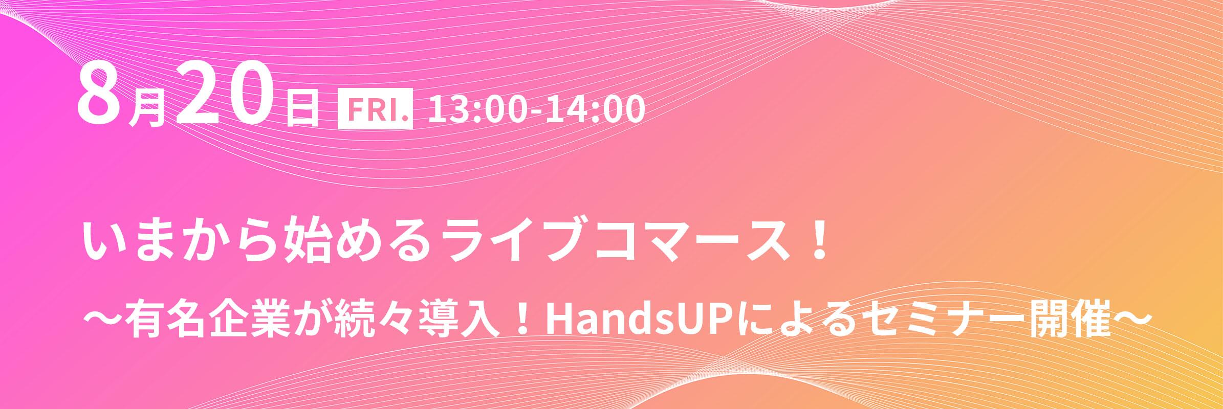 「いまから始めるライブコマース!」実演セミナー(8月)